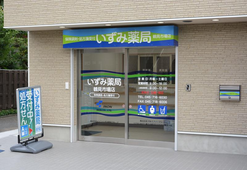 鶴見市場店